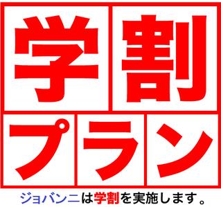 gakuwari-toeic