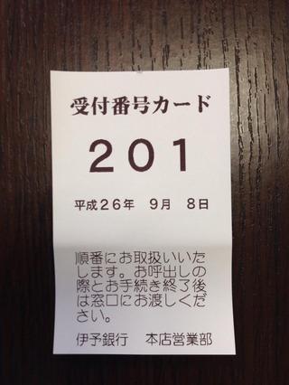 伊予銀行本店にて月曜朝一の番号札1