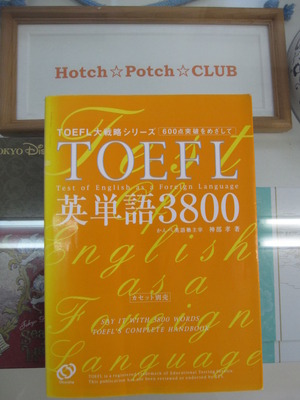 TOEFL英単語3800