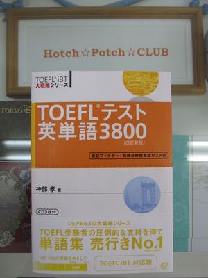 TOEFL英単語3800 第3版