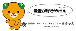 みきゃん画像-愛媛県イメージキャラクター