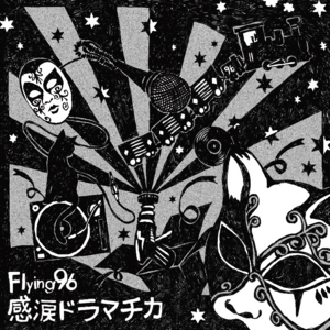 感涙JKT-thumb-300x300