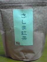 さしま紅茶
