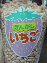 ポン菓子いちご味