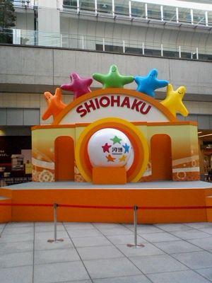 shiohaku7
