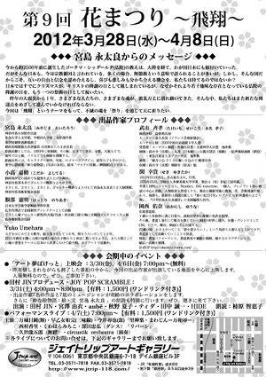 hanamatsuri_ura300