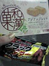 和漢菓&ブラックサンダー