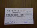 青春18きっぷ(赤券)