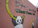 上野動物園�