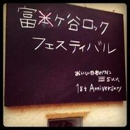 富ヶ谷ロックフェスティバル4