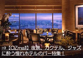 【OZmall】 夜景、カクテル、ジャズに酔う憧れホテルのバー特集!