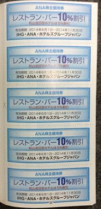ANA株主優待 レストラン・バーでの飲食10%OFF