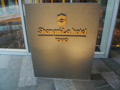 シャングリラホテル東京にアクセス