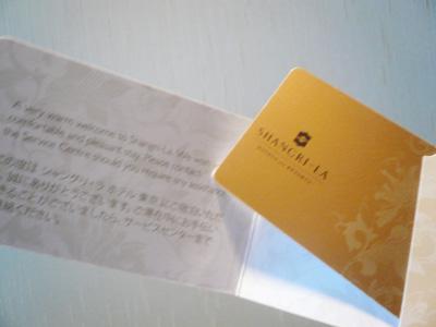 シャングリラホテル東京の部屋のキー