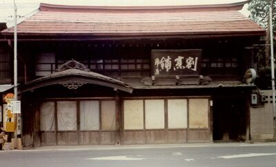 虎屋旅館1