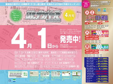 LINE_AD_202104-発売中