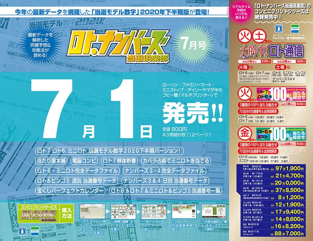 ロト7 当選番号 最新
