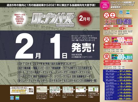 LINE_AD_202102-発売