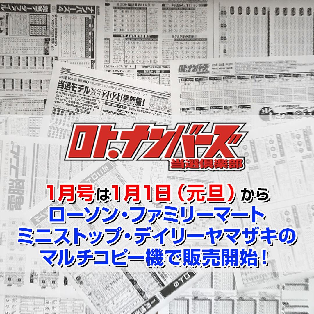 ロト 7 出 目 100