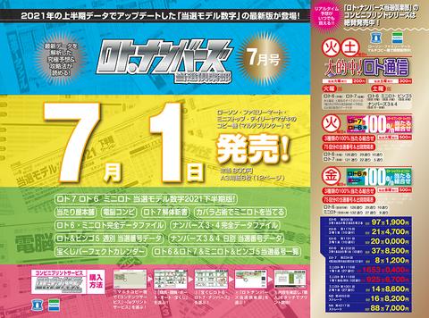 LINE_AD_202107-発売