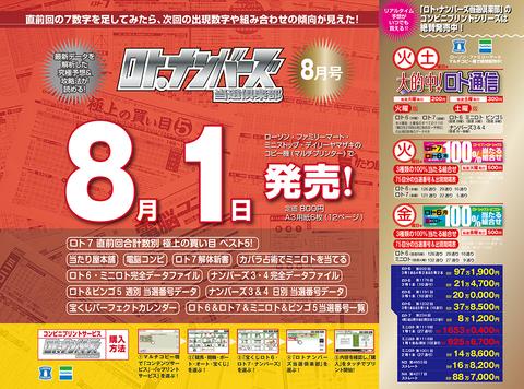 LINE_AD_202108-発売