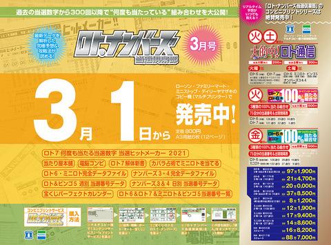 LINE_AD_202103-発売中