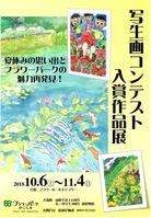 6.2018写生画コンテスト入賞作品展