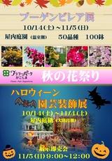 ハロウィーン園芸装飾展ポスター