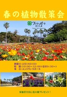 春の植物散策会ポスター