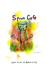img_spooncafe_flyer_front