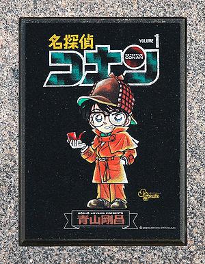 300px-Hokuei_Conan_Street_Detective_Conan_Comics_Monument_Vol1_1