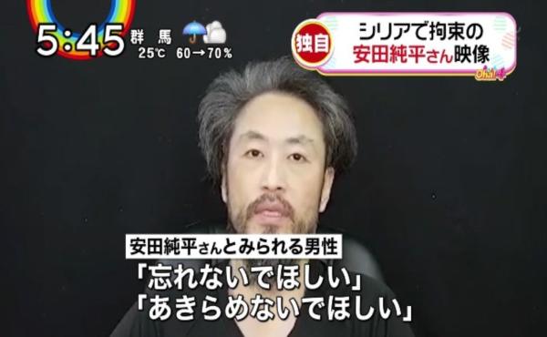 【ウマル】安田さん「私は安田純平です。日本のジャーナリストです」 →映像公開