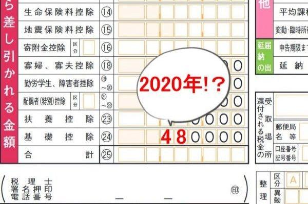 kisokoujyo48-2020-e1513347922822-600x399