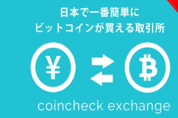 【コインチェック】顧客の資産  返せない? 預かり資産は数千億円規模