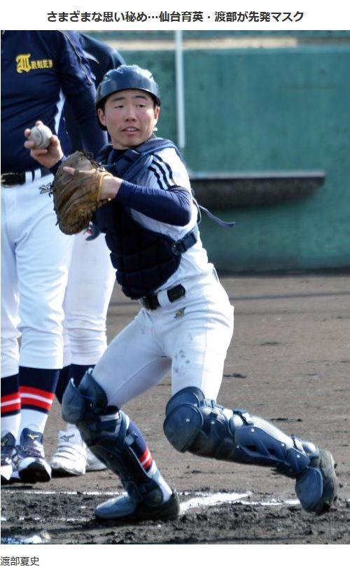渡部-夏史-わたべ-なつひと