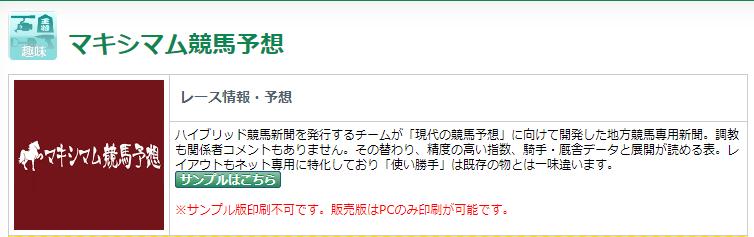 イー 新聞