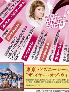 お城まつり_IMARU