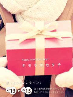 バレンタインイベント14日