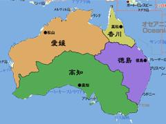 オーストラリアに四国