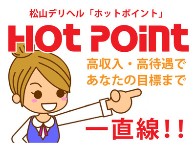 松山デリヘル「ホットポイント」