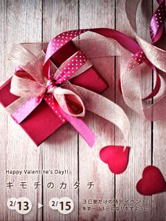 バレンタインイベント15日