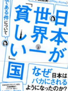 日本は世界一貧しい」国である