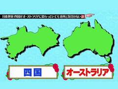 四国とオーストラリア似てる