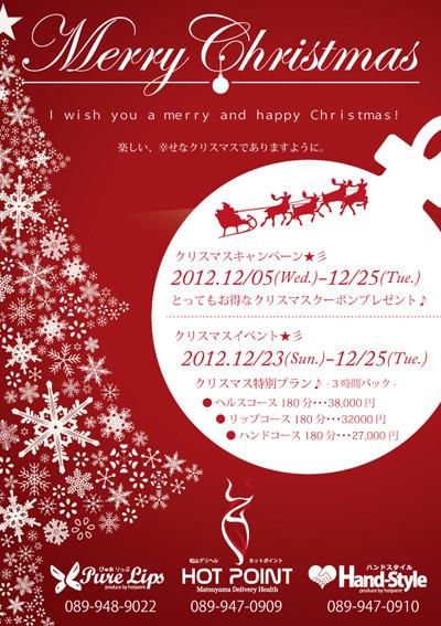 ホットなクリスマスイベント☆彡