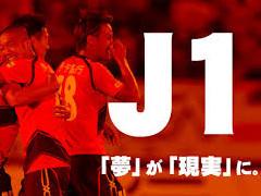 愛媛FCJ1