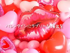 バレンタインDAY