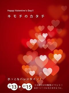 バレンタインイベント13日