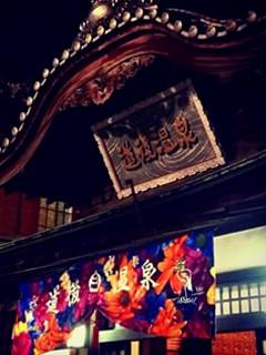 道後温泉×蜷川実花