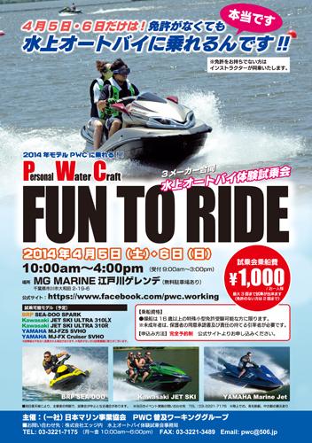 127_fun_to_ride