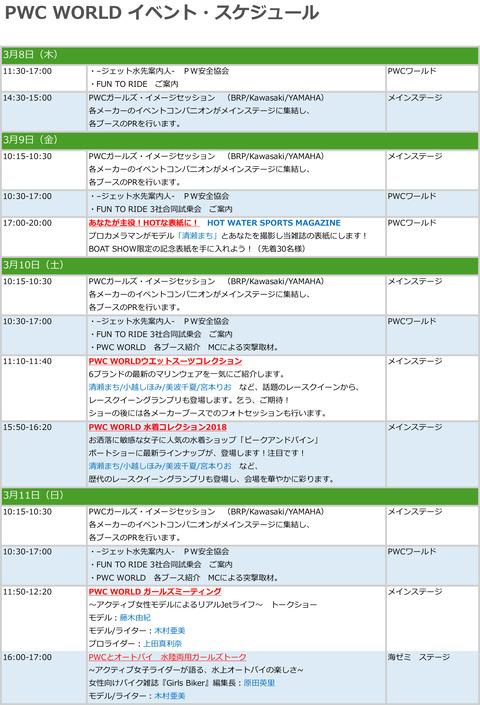 PWC WORLD イベント・スケジュール